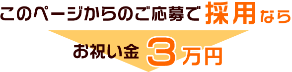 このページからのご応募でお祝い金3万円