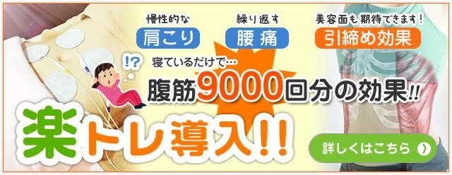 腹筋9000回分の効果!楽トレ導入!