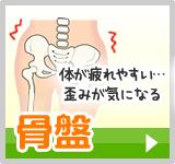骨盤 体が疲れやすい 歪みが気になる