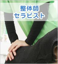 整体師・セラピスト